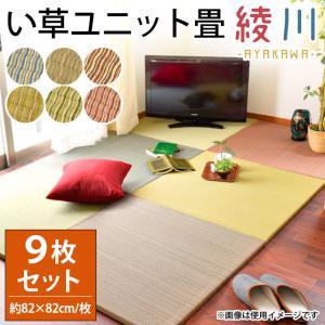 い草ユニット畳 半畳 9枚セット 約82×82×厚み2.5cm 縁無し 軽量 カラフル カジュアル 置き畳 綾川|futon