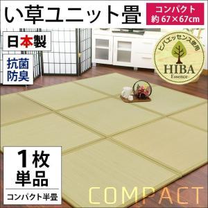 い草ユニット畳 コンパクト 半畳 約67×67×厚み1.5cm 日本製 抗菌 防臭 ジョイント式 置き畳|futon