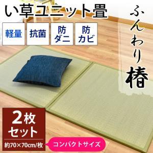 い草ユニット畳 コンパクト半畳 2枚セット 抗菌 防ダニ 防カビ 防音 軽量 置き畳 ふんわり椿|futon