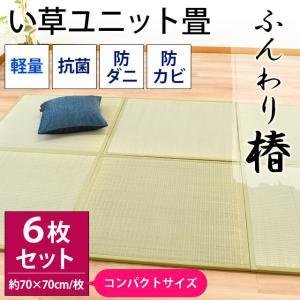 い草ユニット畳 コンパクト半畳 6枚セット 抗菌 防ダニ 防カビ 防音 軽量 置き畳 ふんわり椿|futon