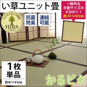 い草ユニット畳 かるピタ 正方形 約41×41×厚み1.5cm 日本製 抗菌 防臭 置き畳|futon