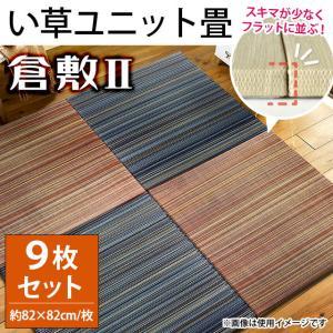 い草ユニット畳 9枚セット 半畳 約82×82×厚み2.5cm 縁無し フラット ボーダー柄 置き畳 倉敷II|futon
