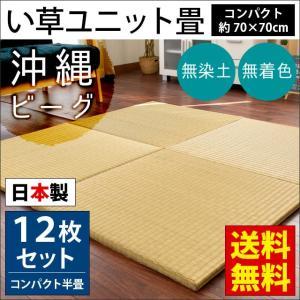 い草ユニット畳 12枚セット 半畳 約70×70×厚み2.7cm 日本製 縁無し 無着色 無染土 沖縄ビーグ 置き畳|futon