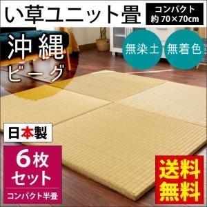 い草ユニット畳 6枚セット 半畳 約70×70×厚み2.7cm 日本製 縁無し 無着色 無染土 沖縄ビーグ 置き畳|futon