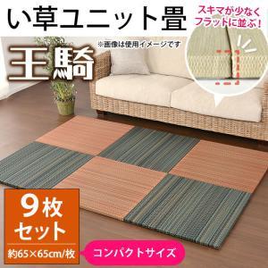 い草ユニット畳 9枚セット コンパクト半畳 約65×65×厚み2.5cm 縁無し フラット ボーダー柄 置き畳 王騎|futon