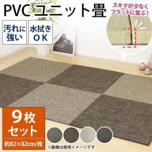 PVCユニット畳 9枚セット 半畳 約82×82×厚み1.5cm 縁無し フラット お手入れ簡単 軽量 置き畳|futon