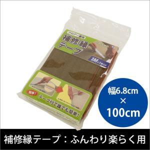 い草ユニット畳「ふんわり楽らく」用 補修 縁テープ 幅6.8cm×100cm futon