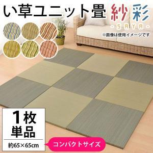 い草ユニット畳 コンパクト半畳 約65×65×厚み2.5cm 縁無し 軽量 カラフル カジュアル 置き畳 紗彩|futon