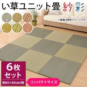 い草ユニット畳 6枚セット コンパクト半畳 約65×65×厚み2.5cm 縁無し 軽量 カラフル カジュアル 置き畳 紗彩|futon