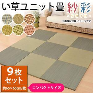 い草ユニット畳 9枚セット コンパクト半畳 約65×65×厚み2.5cm 縁無し 軽量 カラフル カジュアル 置き畳 紗彩|futon