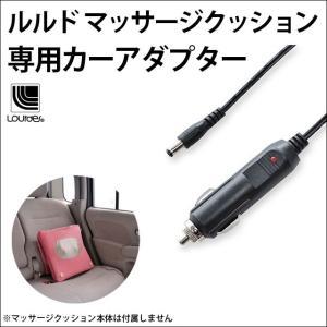 ルルド マッサージクッション専用 カーアダプター|futon