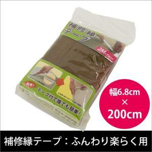 い草ユニット畳「ふんわり楽らく」用 補修 縁テープ 幅6.8cm×200cm futon