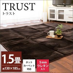 ラグ カーペット 1.5畳 130×185cm シンプル無地 ホットカーペット対応 ラグマット 秋冬ラグ|futon