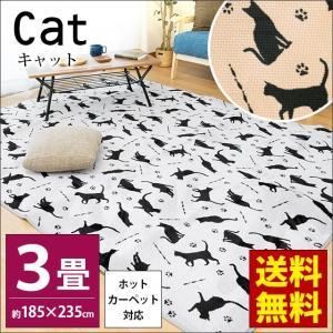 ラグ ラグマット 3畳 185×235cm 秋 冬 ホットカーペット対応 フランネル ねこ柄 カーペット 秋冬ラグ キャット 猫|futon