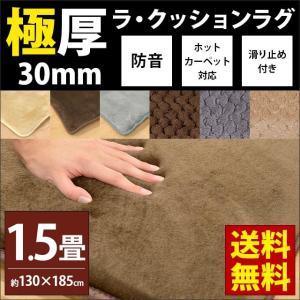 極厚ラグ ラグマット カーペット 1.5畳 130×185cm 厚み約3cm 防音 ラ・クッション ラグ フランネル ホットカーペット対応|futon