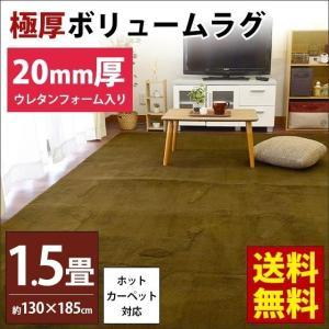 極厚ラグ 1.5畳 130×185cm ホットカーペット対応 厚み20mmウレタン入り ラグマット カーペット 秋冬ラグ|futon