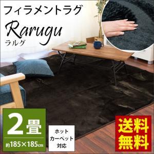 ラグ 2畳 185×185cm ホットカーペット対応 フィラメント ラグマット カーペット ラルグ 秋冬ラグ|futon