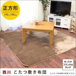 こたつ敷き布団 ラグ 2畳 190×190cm 正方形 ホットカーペット対応 洗える フランネル キルトラグ 秋冬 カーペット|futon