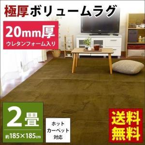 極厚ラグ 2畳 185×185cm ホットカーペット対応 厚み20mmウレタン入り ラグマット カーペット 秋冬ラグ|futon