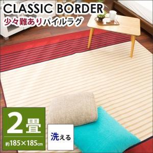 訳あり品 洗えるラグ 2畳 185×185cm ホットカーペット対応 パイル ラグマット カーペット クラシックボーダー|futon
