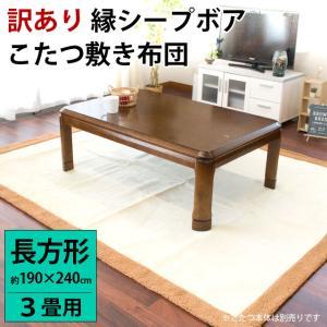 訳あり こたつ敷き布団 長方形 190×240cm 3畳 無地カラー 縁シープボア 洗えるラグ カーペット|futon