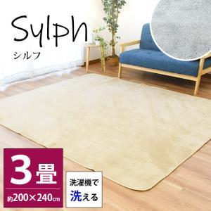 ラグ ラグマット 3畳 200×250cm シンプル無地 フランネル ホットカーペット対応 秋冬 カーペット キャスト|futon