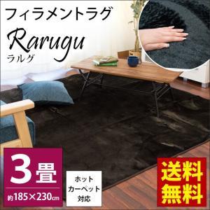 ラグ 3畳 185×230cm ホットカーペット対応 フィラメント ラグマット カーペット ラルグ 秋冬ラグ futon