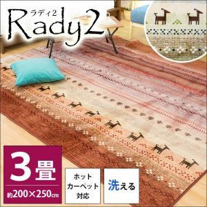 ラグ ラグマット 3畳 190×240cm 秋冬 ホットカーペット対応 ギャベ柄 カーペット|futon