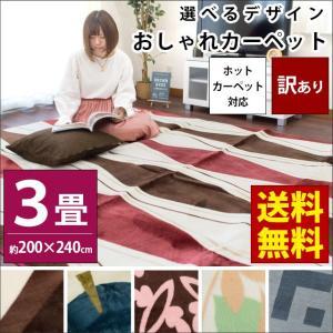 訳あり品 ラグ 3畳 200×240cm 選べるデザイン ホットカーペット対応 ラグマット 秋冬ラグ|futon