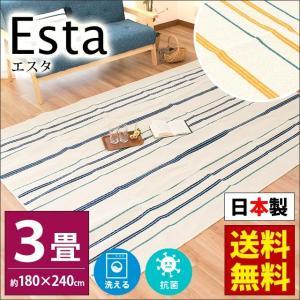 洗えるラグ 3畳 180×240cm 日本製 抗菌 春夏 タオル地 ウォッシャブル ラグマット エスタ futon