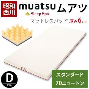 ムアツ布団 スリープスパ マットレスパッド ダブル 厚み6cm スタンダード 昭和西川 日本製|futon