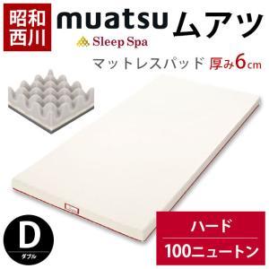 ムアツ布団 スリープスパ マットレスパッド ダブル 厚み6cm ハード100ニュートン 昭和西川 日本製|futon