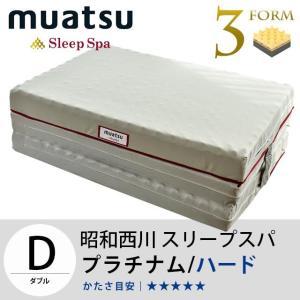 ムアツ布団 スリープスパ プラチナム ダブル 厚み90mm ハード SP-2 昭和西川 日本製|futon