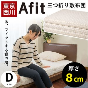 敷布団 敷き布団 マットレス ダブル 西川 Afit アフィット 高反発 折りたたみ 三つ折り 敷きふとん 厚み8cm 圧縮|futon