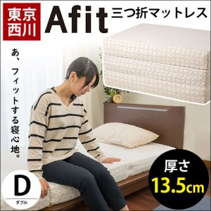 マットレス ダブル 西川 Afit アフィット 高反発 折りたたみ 三つ折り マットレス 敷き布団 厚み13.5cm 圧縮|futon