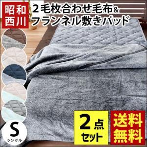 毛布&敷きパッド セット シングル 昭和西川 2枚合わせマイヤー毛布 フランネル敷パッド ハウンズ/モロッコの写真