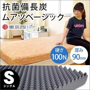 西川ムアツ布団 シングル 90mm 日本製 抗菌 備長炭 ムアツ敷き布団 硬め100ニュートン|futon
