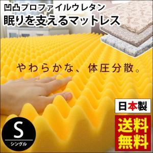 マットレス 高弾性 シングル 日本製 凹凸プロファイル 体圧分散 敷き布団 眠りを支えるマットレス|futon