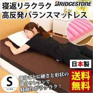 高反発マットレス シングル 折りたたみ 厚み7cm 寝返りラクラク バランスマットレス ブリヂストン|futon