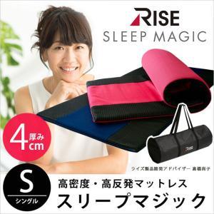ライズTOKYO 高反発マットレスパッド シングル 厚み4cm 体圧分散 オーバーレイ敷き布団 敷きパッド|futon