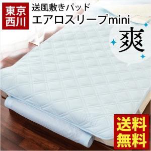 送風 敷きパッド 敷パッド シングル 東京西川 エアロスリープ ミニ|futon
