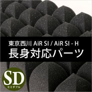 西川エアー 長身対応パーツ セミダブル 120×12cm AiR SI/SI-H マットレス専用|futon