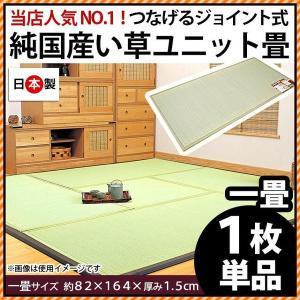 い草ユニット畳 一畳 約82×164×厚み1.5cm 純国産 抗菌 防臭 防虫 防カビ 置き畳 輝き|futon