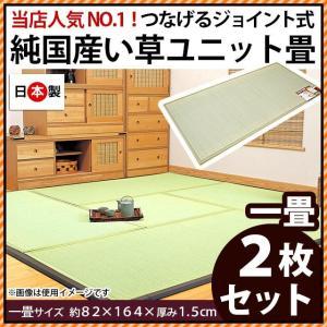 い草ユニット畳 2枚組 一畳 約82×164×厚み1.5cm 純国産 抗菌 防臭 防虫 防カビ 置き畳 輝き|futon