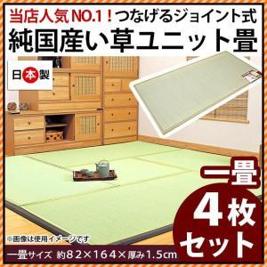い草ユニット畳 4枚組 一畳 約82×164×厚み1.5cm 純国産 抗菌 防臭 防虫 防カビ 置き畳 輝き|futon