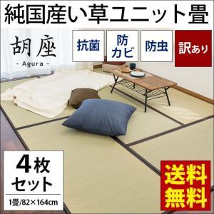 い草ユニット畳 一畳 約82×164×厚み1.7cm 純国産 抗菌 防臭 防虫 防カビ 置き畳 あぐら|futon