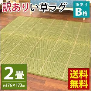 訳あり い草ラグ 2畳 176×173cm 訳あり 涼感 夏 夏用 カーペット ラグマット|futon
