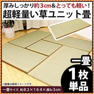 い草ユニット畳 一畳 約82×164×厚み3cm 極厚 防カビ 防ダニ 超軽量 置き畳 楽らく|futon
