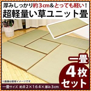 い草ユニット畳 4枚組 一畳 約82×164×厚み3cm 極厚 防カビ 防ダニ 超軽量 置き畳 楽らく|futon