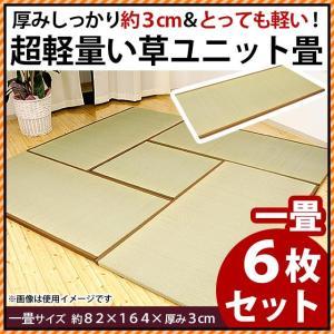 い草ユニット畳 6枚組 一畳 約82×164×厚み3cm 極厚 防カビ 防ダニ 超軽量 置き畳 楽らく|futon